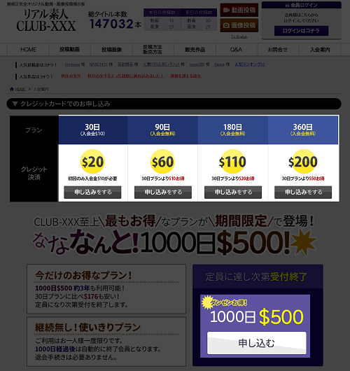 club-xxx入会方法
