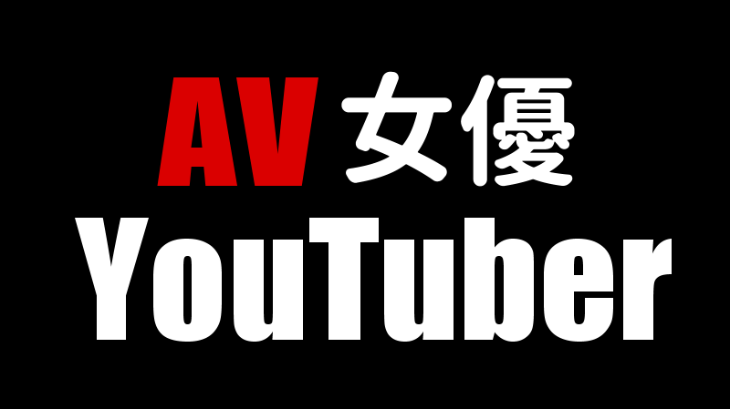 AV女優ユーチューブ