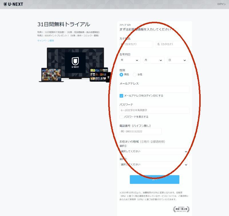 無料のエロ動画を見る方法