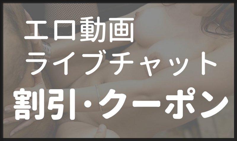 ライブチャット・エロ動画クーポン